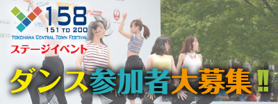 2.ダンス参加者募集