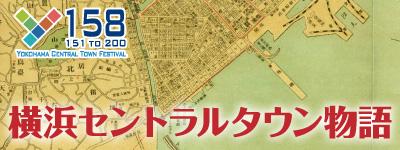4.横浜セントラルタウン物語