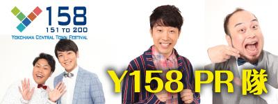 3.Y158 PR隊