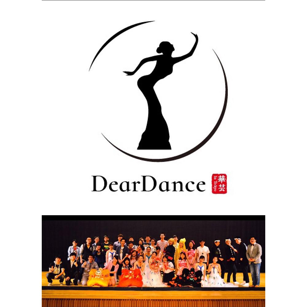 DearDance (華芸中国伝統芸術協会―in TOKYO)