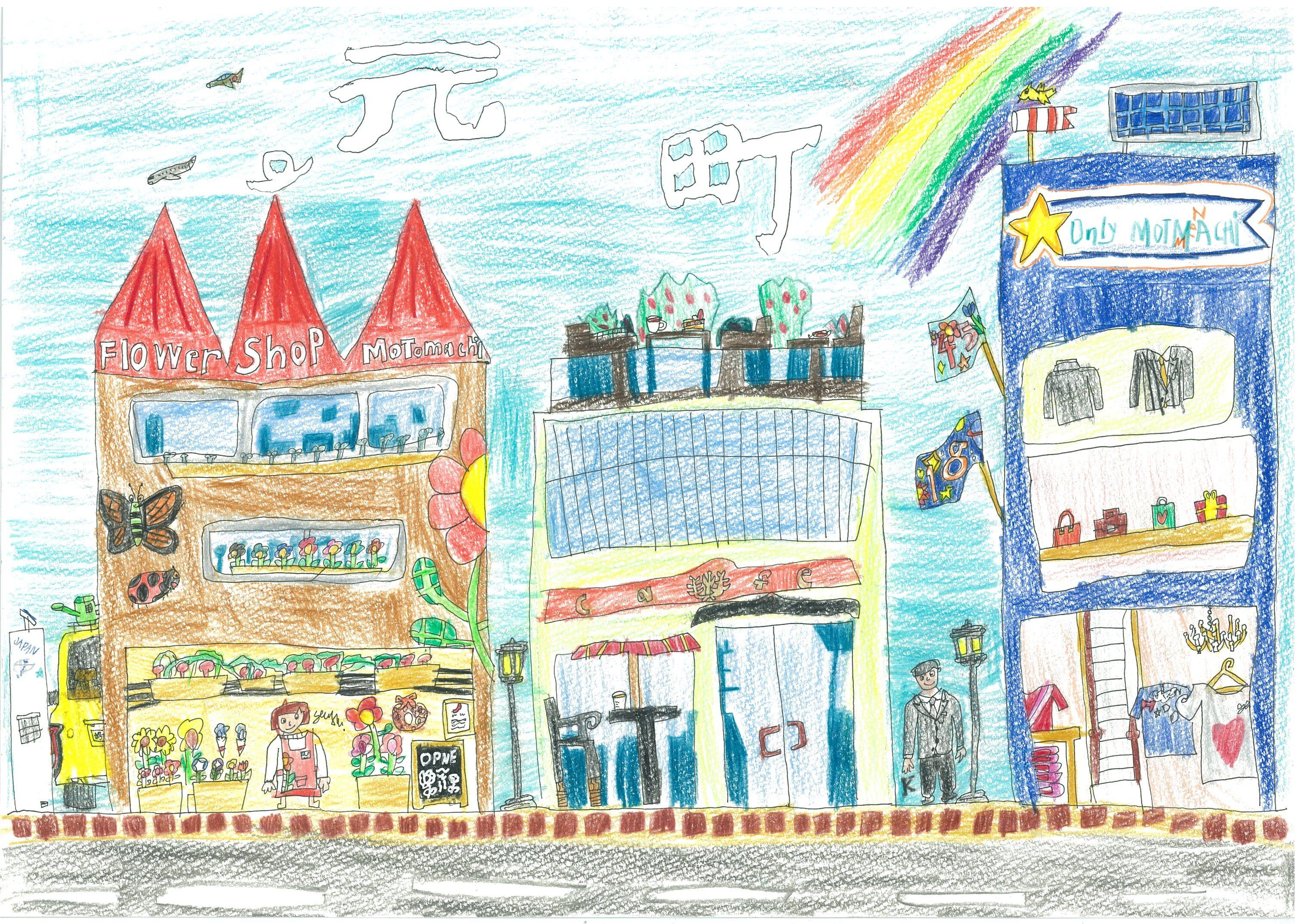 元町・山手賞 横浜市立本町小学校貴2年 西木場康 「未来の元町」