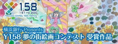 4.横浜銀行 Presents Y158 夢の街絵画コンテスト