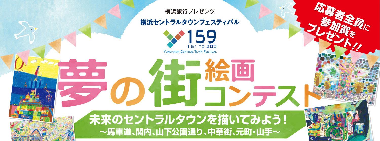 6.横浜銀行 Presents Y159 夢の街絵画コンテスト