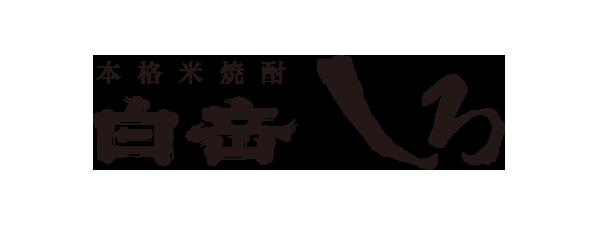 高橋酒造株式会社
