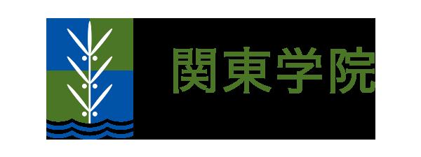 学校法人関東学院