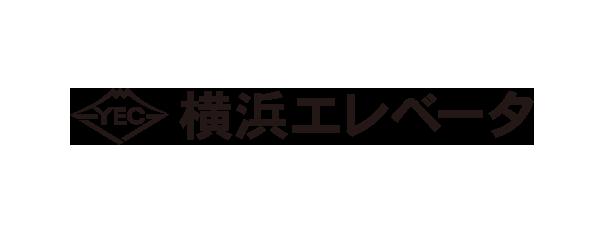 横浜エレベーター株式会社