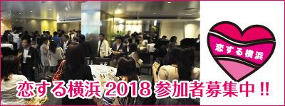 7.恋する横浜2018 横浜マリンタワー
