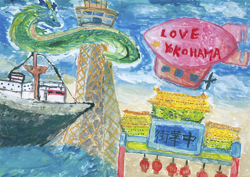 中華街賞 横浜市立保土ヶ谷小学校5年 齋藤 優菜「横浜のいい所ちりばめて!」