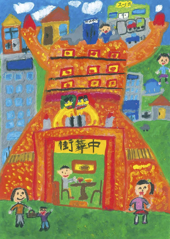 中華街賞 横浜市立西富岡小学校2年 春日 美咲「みんなワクワク未来の中華街」