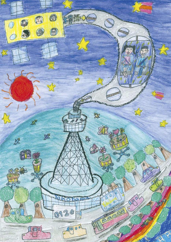 横浜銀行賞 横浜市立いずみ野小学校2年 玉垣 柚葉「マリンタワーと宇宙ステーションがつながったよ!」