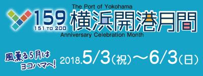 5.横浜開港月間