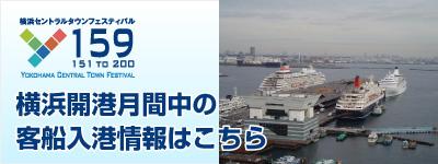 8.横浜開港月間中の客船入港情報はこちら