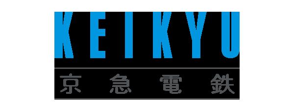 京浜急行電鉄株式会社