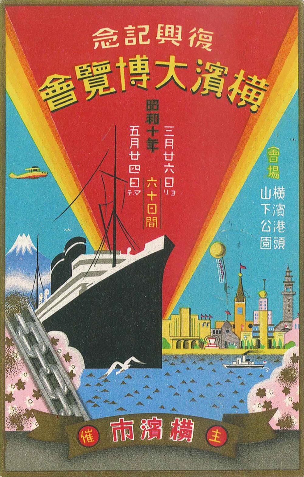「復興記念横浜大博覧会」(横浜都市発展記念館所蔵)