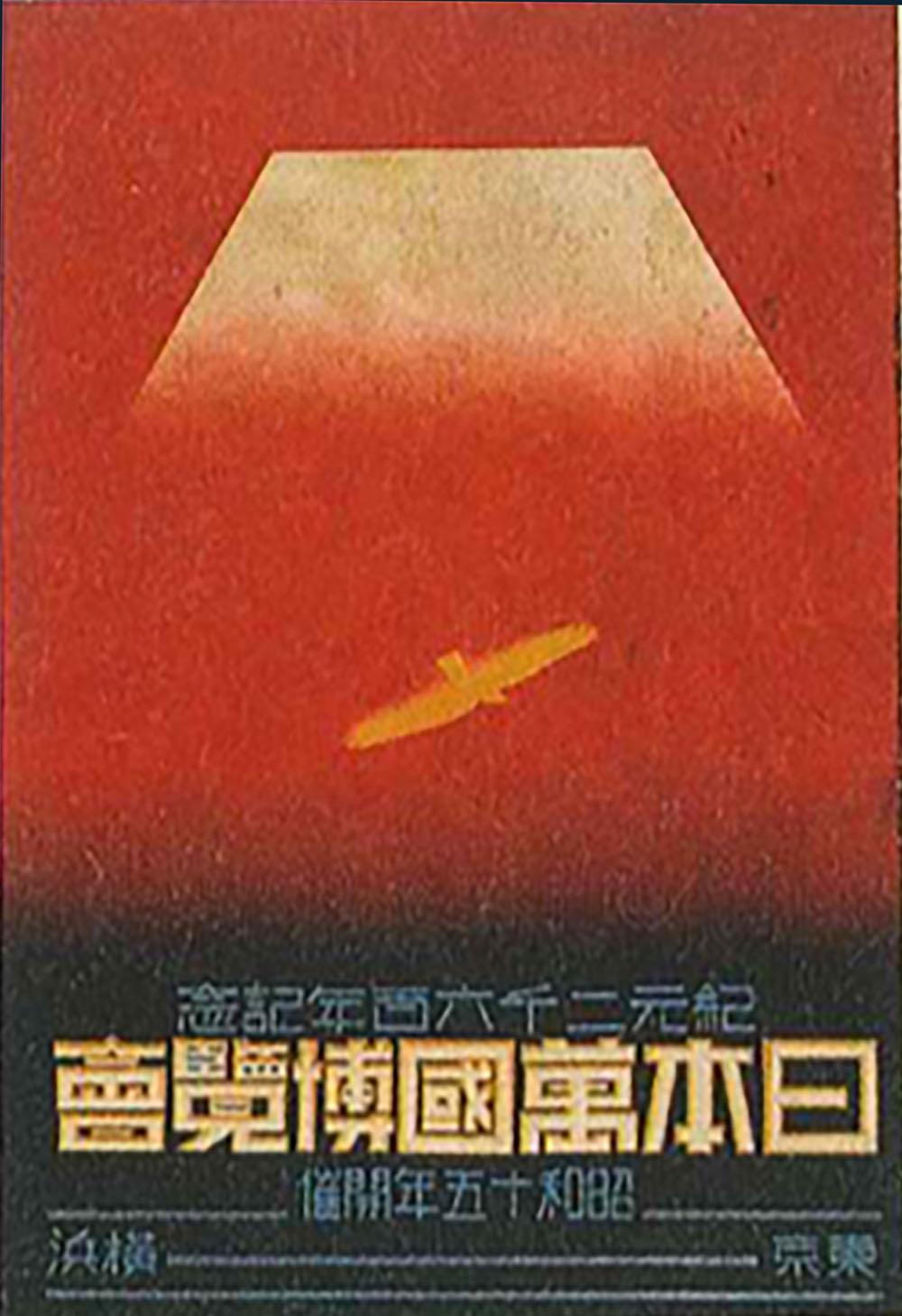 『日本万国博覧会概観』(横浜都市発展記念館所蔵)