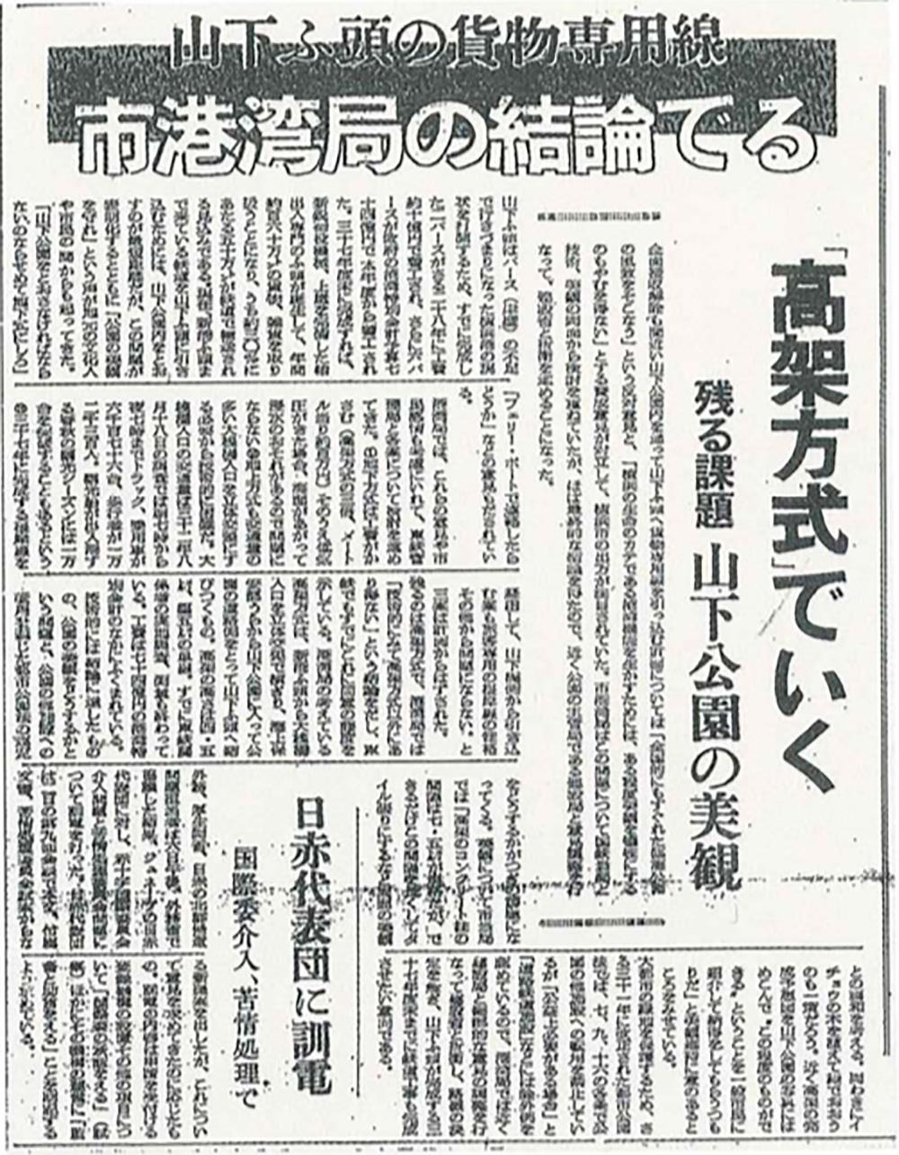 高架方式の決定を伝える記事(神奈川新聞)