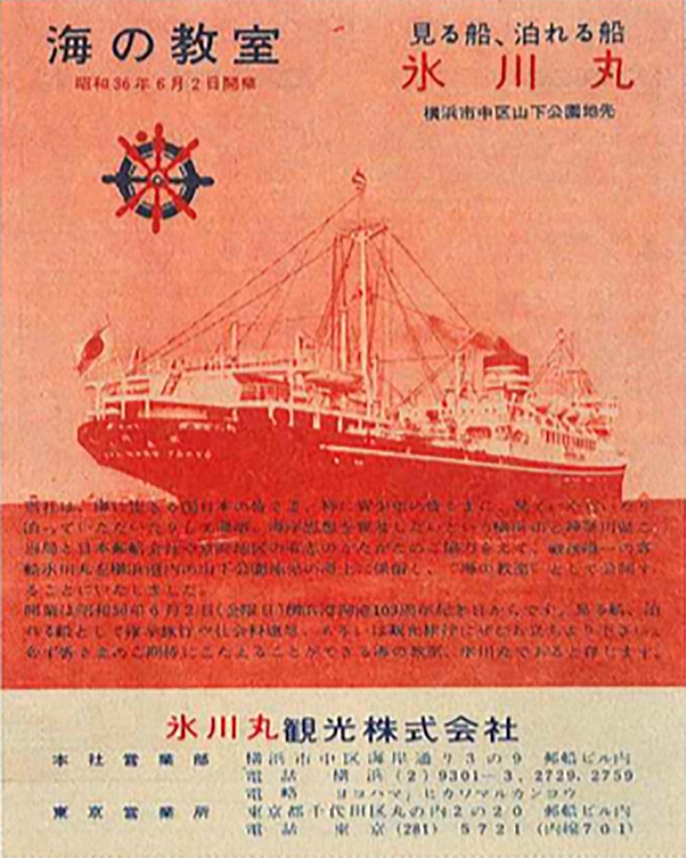 パンフレット「見る船、泊まれる船 氷川丸」(横浜都市発展記念館所蔵)