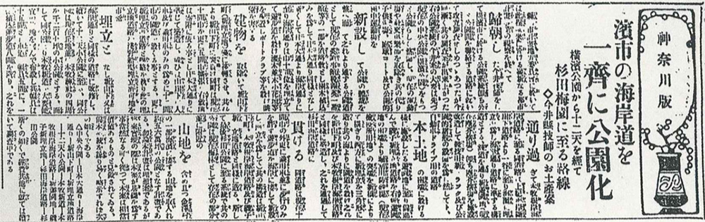 「浜市の海岸道を一斉に公園化」(時事新報 神奈川版)