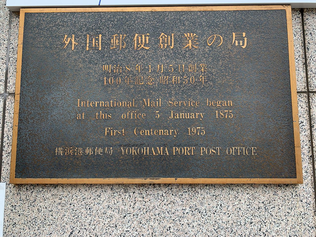 外国郵便創業の局の碑