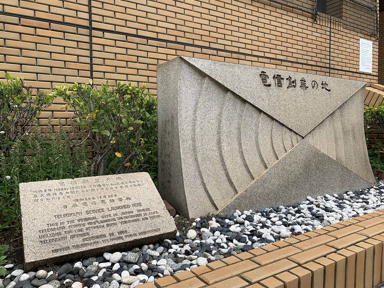 電信創業の地の碑