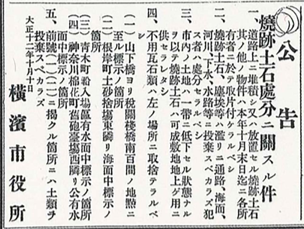 瓦礫処分に関する横浜市の公告(横浜市中央図書館所蔵)