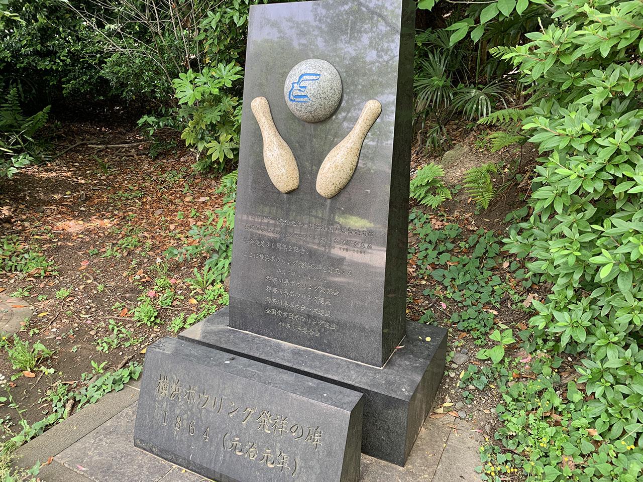 横浜ボウリング発祥の碑