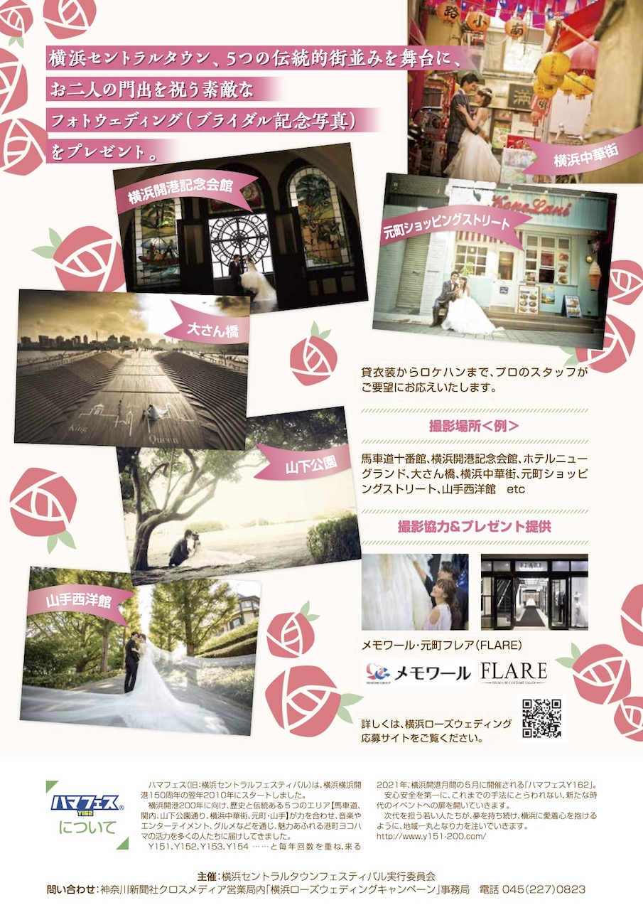 横浜ローズウェディングキャンペーンチラシ裏