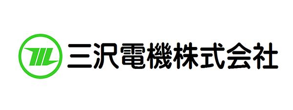 三沢電機株式会社