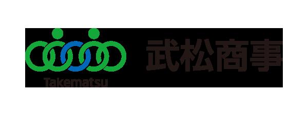 武松商事株式会社