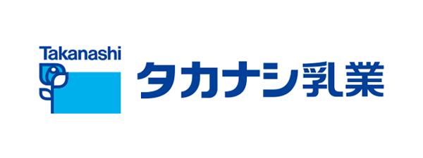 タカナシ乳業株式会社